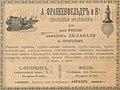 Реклама продукции заводов де Лаваля, 1899.jpg