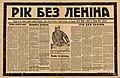 Рік без Леніна.jpg