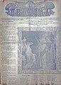 Свобода. (Українська газета у США). 1911. №016.pdf