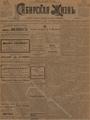Сибирская жизнь. 1901. №117.pdf