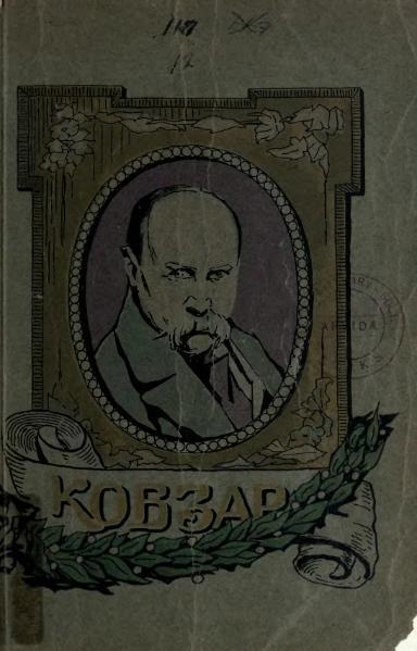 File:Тарас Шевченко. Кобзар. Berlin 1922.djvu