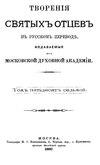 Творения Кирилла Александрийского, часть 8. (1890).pdf