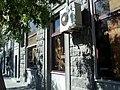 Տուն-թանգարան Երվանդ Քոչարի.JPG