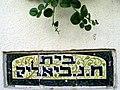 תל-אביב - בית ביאליק - קרמיקה בצלאל.jpg