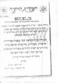 """ת.ה. ימ""""ר תל אביב 2004.pdf"""