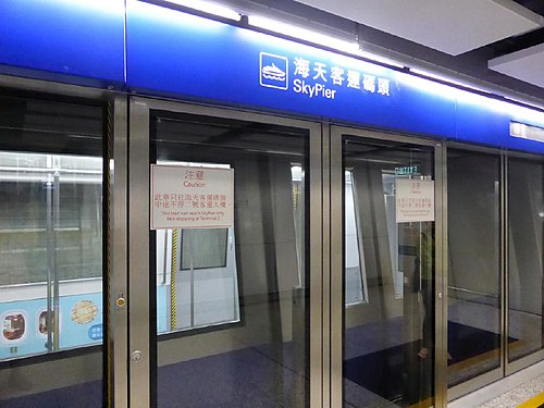 スカイピア行きの空港内鉄道.jpg