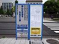 傷んだ歩道を なおす工事 2012 (7176492413).jpg