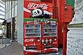 南京町の自動販売機 (8767626296).jpg