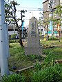 古川跡の碑 - panoramio.jpg