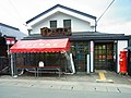 吉野山郵便局 Yoshinoyama Post Office 2012.4.17 - panoramio.jpg