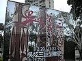 士林官邸原住民雕刻展 - panoramio - Tianmu peter.jpg