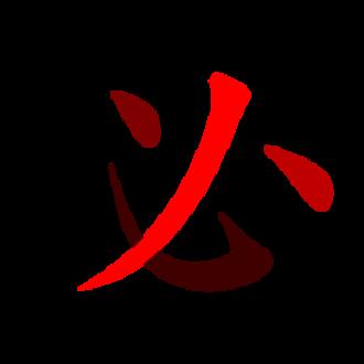 Stroke order - Image: 必 tred