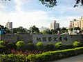 桃園藝文廣場 Taoyuan County Art Square - panoramio.jpg