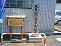 森島開拓三百五十年記念碑 - panoramio.jpg