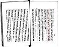 보천보 김일성 사살 보고 1937-12-01 일본외무성.jpg