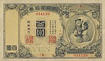 100 Yen in Gold - Bank of Chosen (1911) 03.jpg