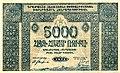 1921 Soviet Armenia 5000 Rubles a.jpg