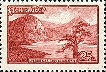 Почтовая марка СССР: <br /> Средняя Азия. Озеро Искандеркуль.