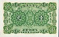 1 Dollar - Chinese Engineering & Mining Company Limited, Tongshan Branch (1st March 1902) 02.jpg