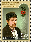 2009 Stamp of Russia. Men's Hat. Tver' Province.jpg