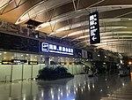 201801 Intl departure entrance at PVG T2.jpg