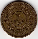2 north yemeni buqsha minted in 1963 obverse.jpg