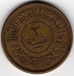 Yemeni buqsha - Image: 2 north yemeni buqsha minted in 1963 obverse