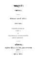 4990010051842 - Basantakumari Ed. 1st, Vol. 1, Chakrabartty, Umacharan, 104p, Literature, bengali (1871).pdf