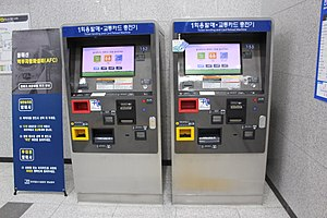 AFC System of BEXCO Station in 2017.jpg