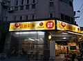 A lottery shop with claw cranes in Beitun Taichung.jpg