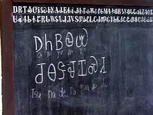 Tahlequah, Oklahoma - Adams Corner Cherokee language chalk board in schoolhouse.
