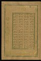 Amir Khusraw Dihlavi - Leaf from Five Poems (Quintet) - Walters W624114A - Full Page.jpg