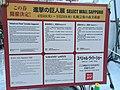 Attack on Titan multilingual sign at Sapporo Snow Festival 20160206.jpg