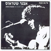 Portrairt 1984 Avner Strauss Plays his Guitar Black & white photo