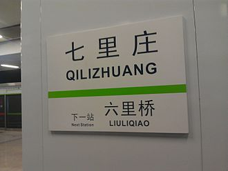 Qilizhuang station - A station sign