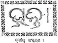 Bhranti Kuntala Kumari Sabata Odia literature.png