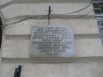 Dimitar Blagoev - Image: Blagoev table Odessa