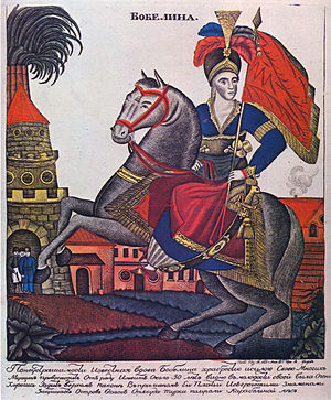"Laskarina Bouboulina - ""Bobelina"". Russian lubok of 19th century."