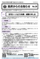 Bulletin for sufferers of Kumamoto Earthquakes by Japan Cabinet No 29.pdf