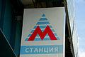 Buninskaya Alleya (Бунинская аллея) (6350775715).jpg