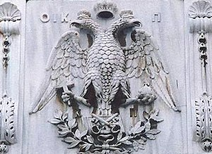 Byzantine eagle - emblem of the Ecumenical Patriarchate of Constantinople, entrance of the St. George's Cathedral, Istanbul.jpg