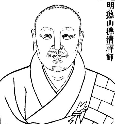 Chan Master Hanshan Deqing Ming Dynasty
