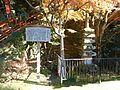 Chikubu Island Hougonji DSCN1911.jpg