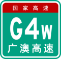 China Expwy G4w sign with name.png