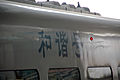 China Railways CRH harmony.jpg