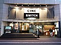 Cineswitch GINZA - panoramio.jpg