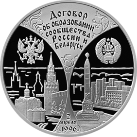 Community of Belarus and Russia (silver) rv.png