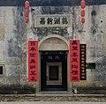 Crane Lake Wei (Longgang Museum of Hakka Culture) entrance.jpg