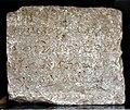 D3, Middle Persian Script, Inscribed Stone Block of Paikuli Tower.jpg