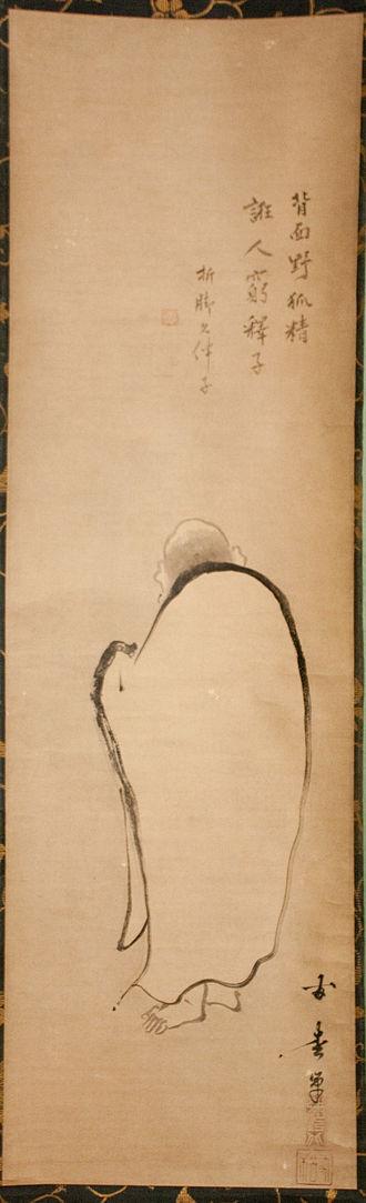 Kaihō Yūshō - Painting of Daruma by Kaihō Yūshō